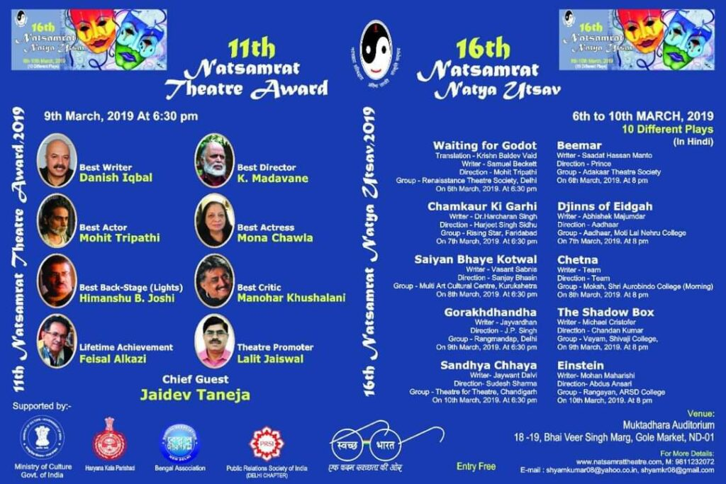 Natsamrat Awards List
